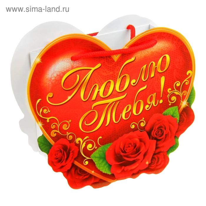 Пакет–открытка «Люблю тебя», S 12 х 15 х 6 см