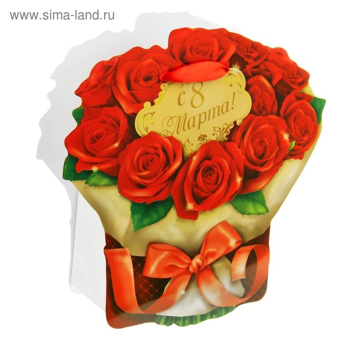 """Пакет-открытка """"С 8 марта"""",12 х 15 см"""