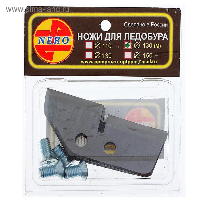 Ножи для ледобура ступенчатые, d=130 мм (набор 2 шт)