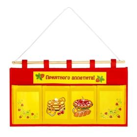 Кармашки подвесные 'Приятного аппетита', 4 отделения Ош
