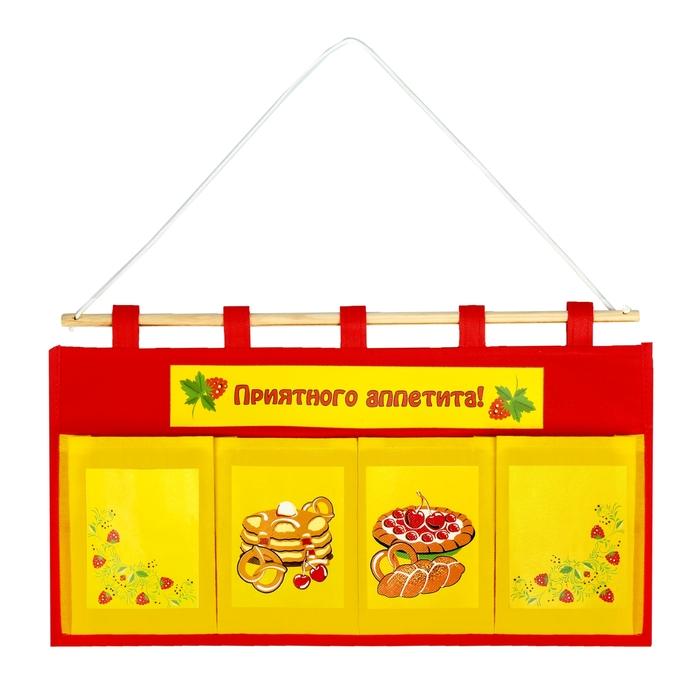 """Кармашки подвесные """"Приятного аппетита"""", 4 отделения"""