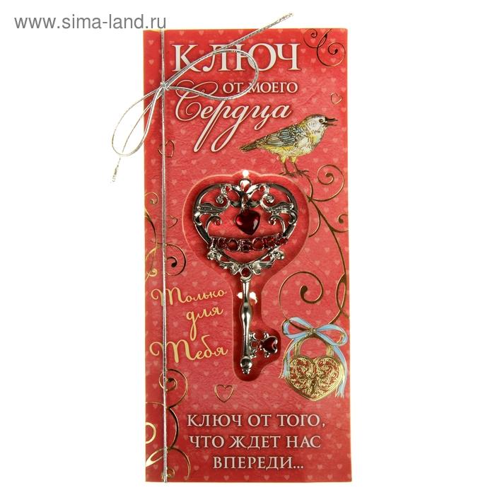 """Золотой ключик сувенирный на открытке """"От моего сердца"""""""