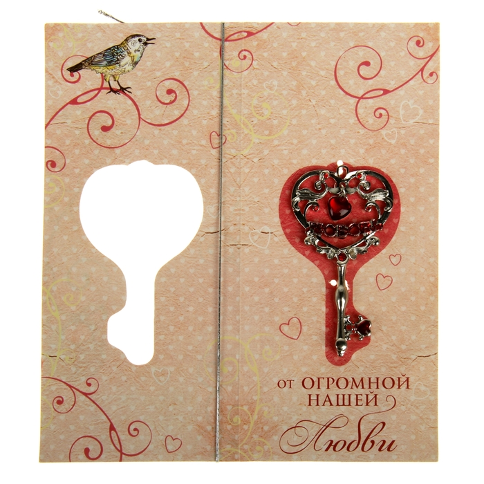 Открытка ключ от моего сердца