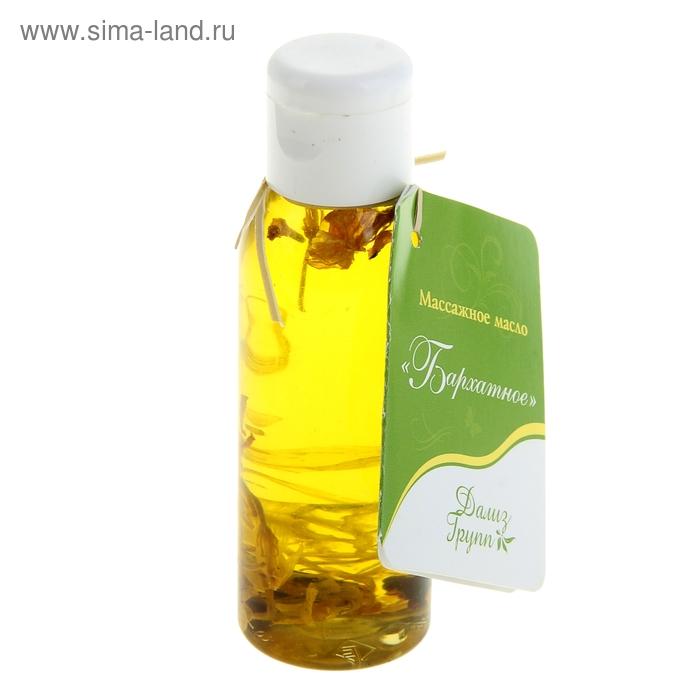 Массажное масло Бархатное 50 мл