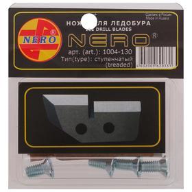 Ножи для ледобура ступенчатые, d=130 мм, набор 2 шт.