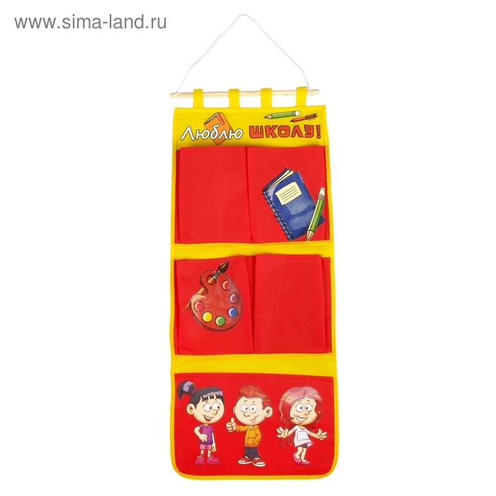 """Кармашки на стену """"Люблю школу"""" (5 отделений), цвет желто-красный"""