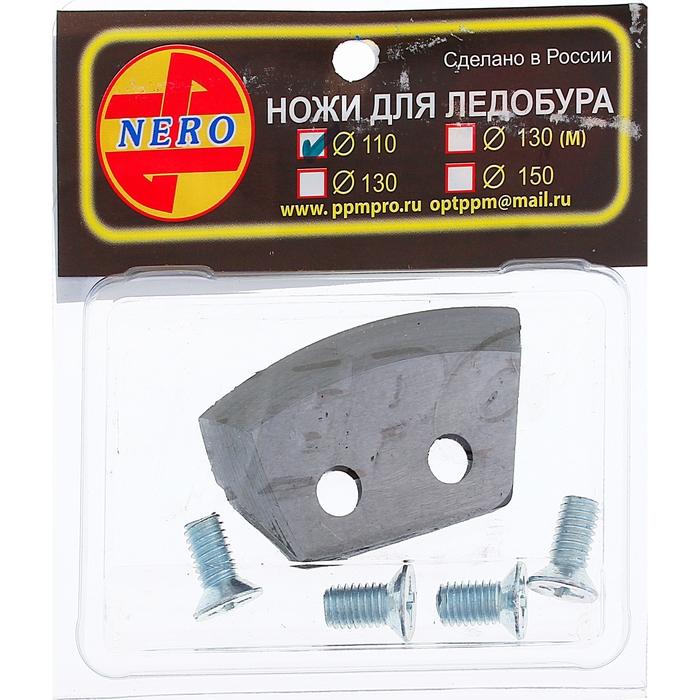 Ножи для ледобура полукруглые универсальные, d=110 мм, набор 2 шт.