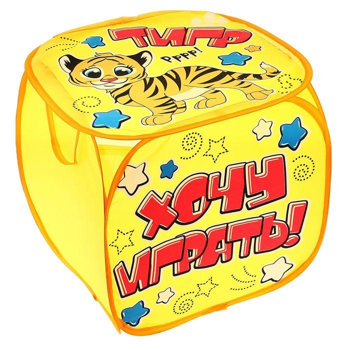 """Корзина для игрушек """"Тигренок"""" с крышкой, цвет желтый"""