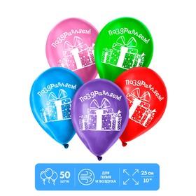 "Balloon ""Congratulations"" gifts, 10"", set of 50 PCs."