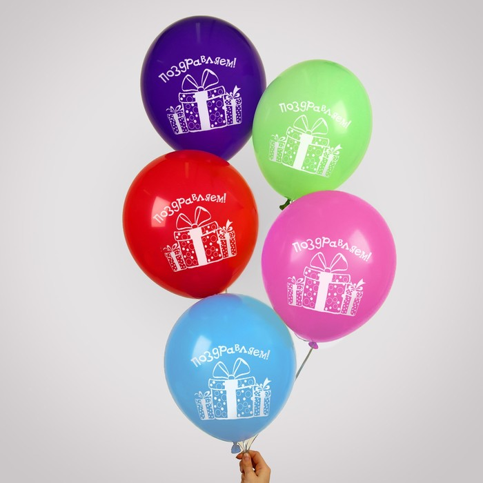 поздравления к подарку воздушные шарики зал позволит