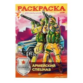 Раскраска «Армейский спецназ»