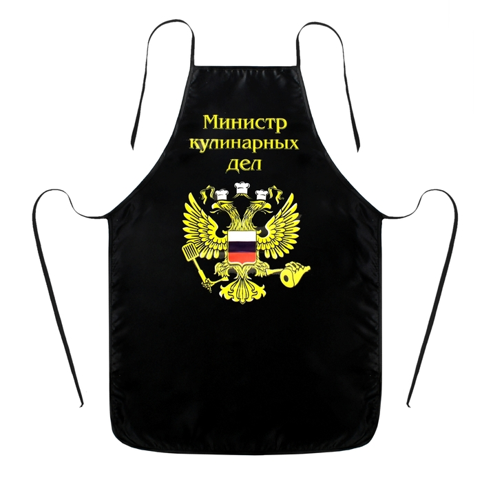 """Фартук цветной с приколом """"Министр кулинарных дел"""""""