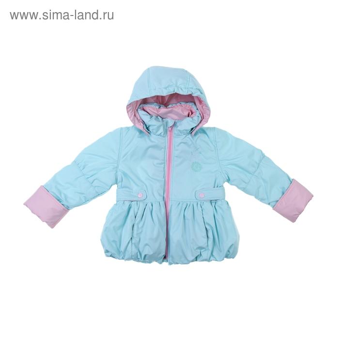 """Куртка для девочек """"Романтика"""" рост 104, цвет бирюзовый"""