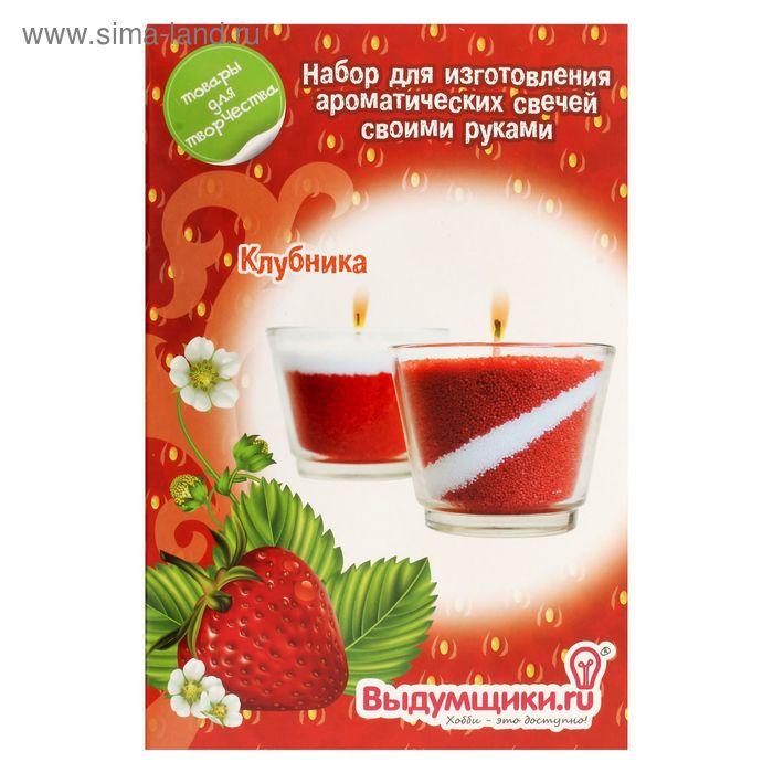 """Набор для изготовления ароматических свечей """"Клубника"""""""