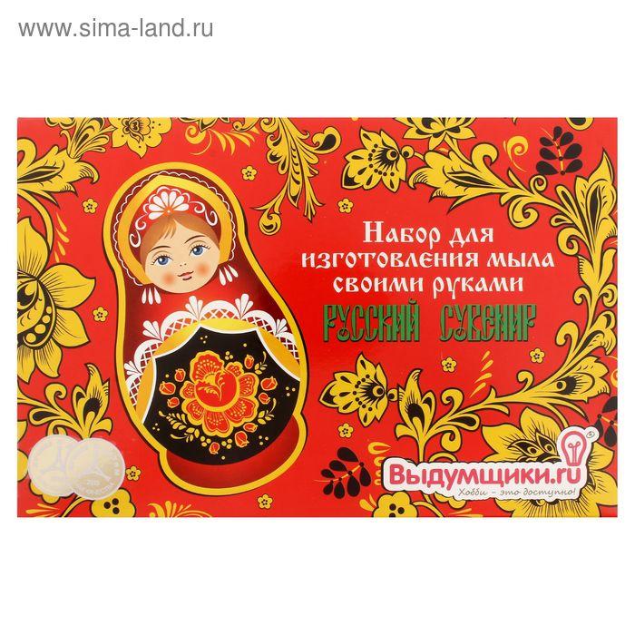 """Набор для изготовления мыла """"Русский сувенир"""""""