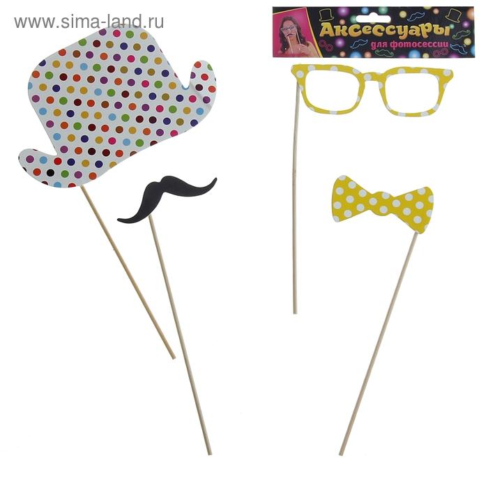 Аксессуары для фотосессии на палочке, 4 предмета: щляпа, бабочка, усы, очки, мультицвет
