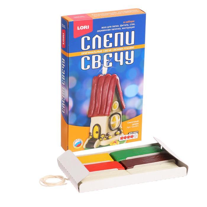 """Набор для творчества """"Восковая свеча. Сказочный домик"""""""