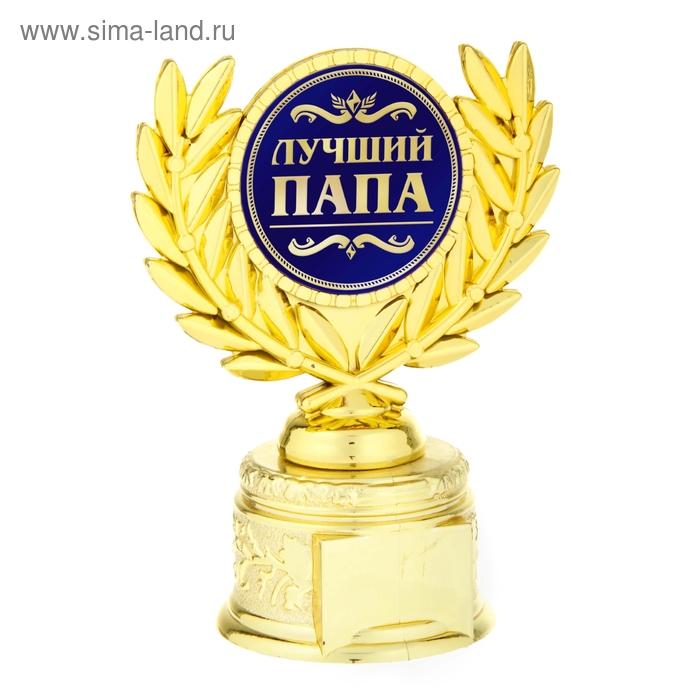 """Кубок с лавром """"Лучший папа"""""""