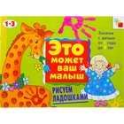 Художественный альбом для занятий с детьми 1-3 лет «Рисуем ладошками». Колдина Д. Н.