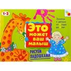 """Художественный альбом для занятий с детьми 1-3 лет """"Рисуем ладошками"""". Автор: Колдина Д.Н."""