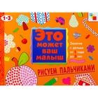 Художественный альбом для занятий с детьми 1-3 лет «Рисуем пальчиками». Янушко Е. А.