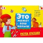 Художественный альбом для занятий с детьми 1-3 лет «Рисуем красками». Янушко Е. А.