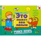 """Художественный альбом для занятий с детьми 1-3 лет """"Учимся лепить"""". Автор: Колдина Д.Н."""