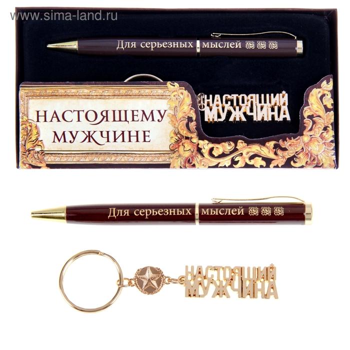 """Набор подарочный 2 в 1 """"Настоящему мужчине"""" (ручка, брелок)"""