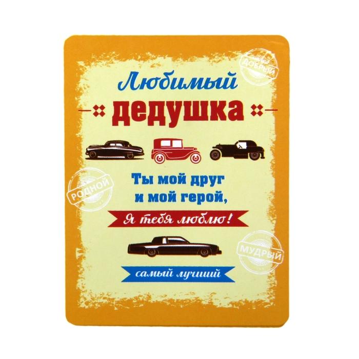 """Плед """"Collorista"""" Любимый дедушка 80х100 см, 100% п/э флис, 180 гр/м2"""