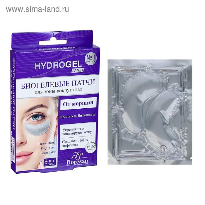 Набор биогелевых подушечек от морщин для зоны вокруг глаз, 16гр