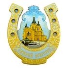Magnet-horseshoe Nizhniy Novgorod
