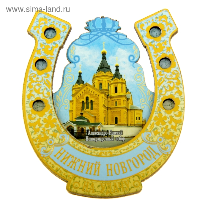 "Магнит-подкова ""Нижний Новгород"""