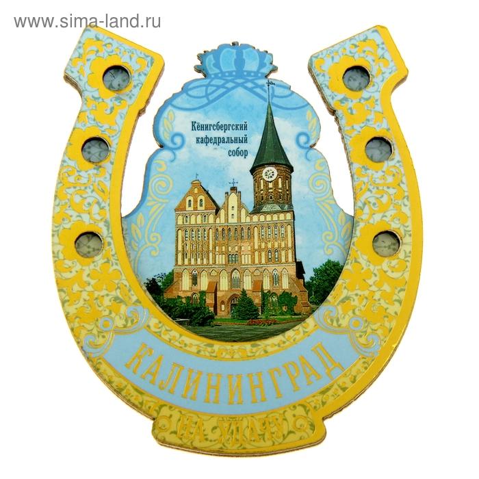 """Магнит-подкова """"Калининград"""""""