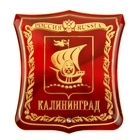 "Magnet-coat of arms ""Kaliningrad"""