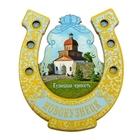 Магнит-подкова «Новокузнецк»