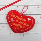 """Брелок-антистресс на присоске """"Большой и чистой любви!"""", сердечко"""