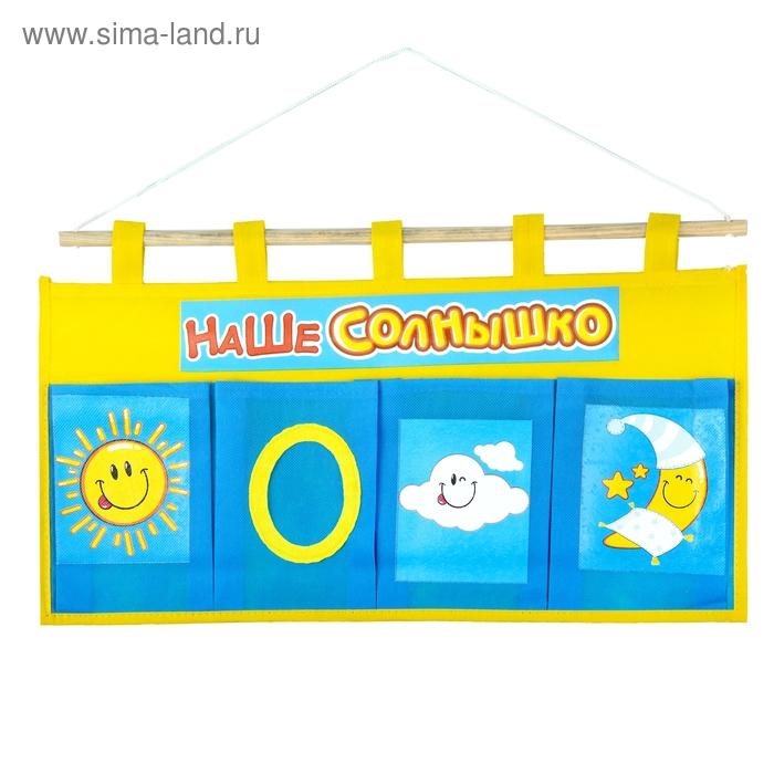 """Кармашки на стену """"Наше солнышко"""" (4 отделения), цвет желто-голубой"""