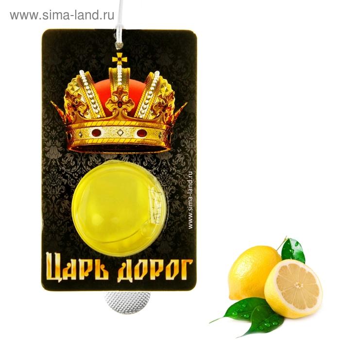 "Ароматизатор для авто ""Царь дорог"", аромат лимона"