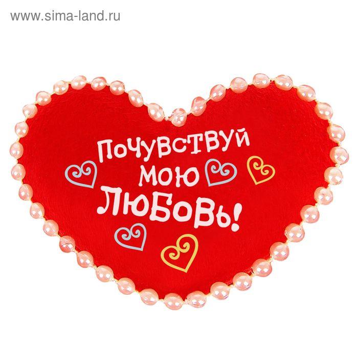 """Мягкая игрушка-магнит """"Почувствуй мою любовь"""" сердечко"""