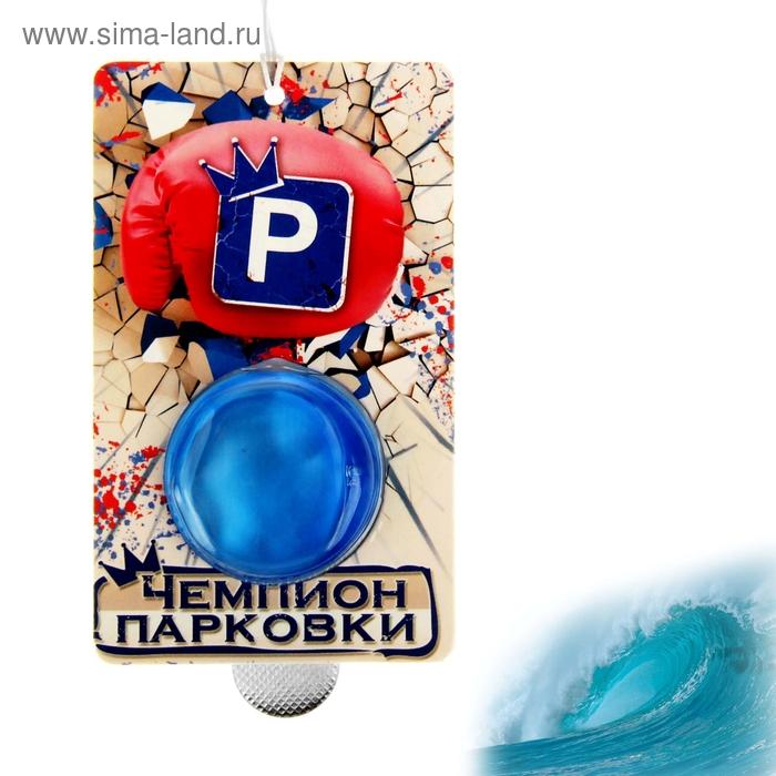 "Ароматизатор для авто ""Чемпион парковки"", аромат морской свежести"