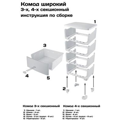 """Комод 4-х секционный """"Плетёнка"""", цвет белый"""