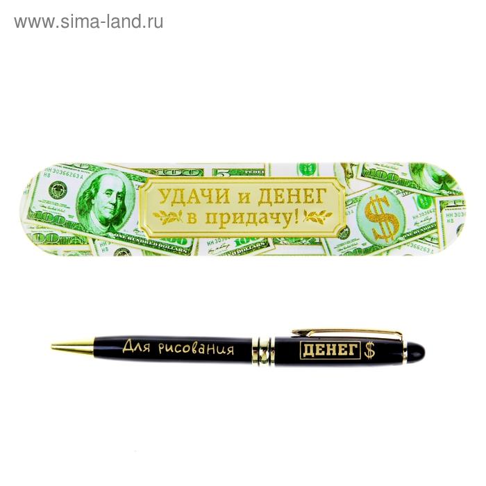 """Ручка подарочная в металлическом футляре """"Для рисования денег"""""""
