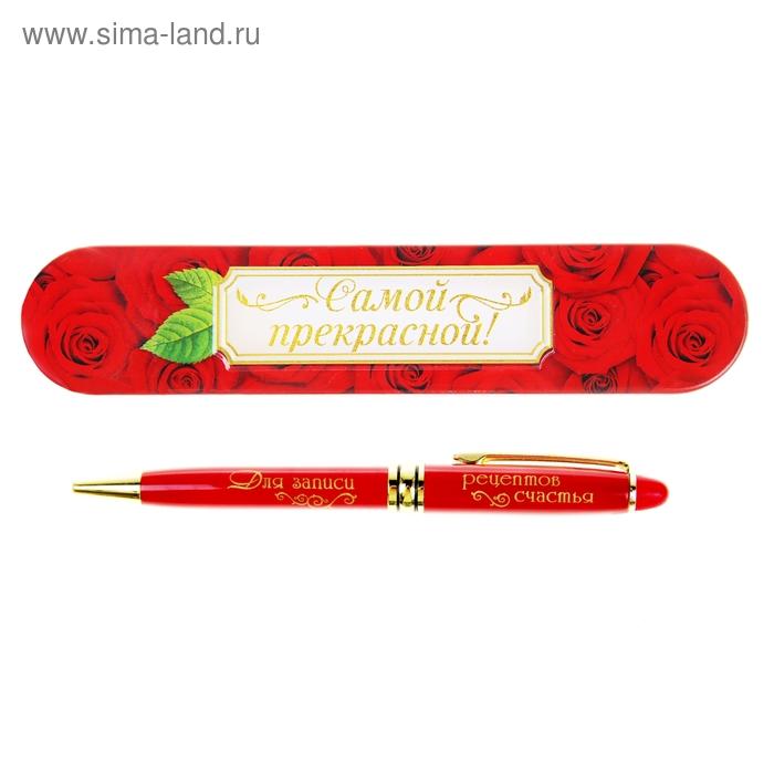 """Ручка подарочная в металлическом футляре """"Для записи рецептов счастья"""""""