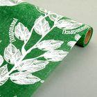 Флизелин с рисунком «Поздравляю», 48 см х 4,5 м.