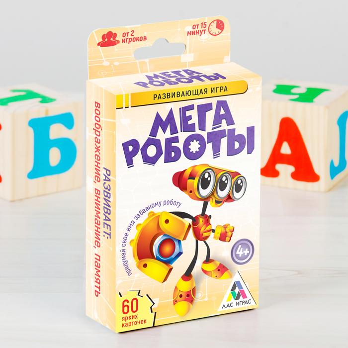 """Игра карточная на внимание """"Мега роботы"""""""