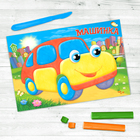 "Аппликация пластилином ""Машинка"", 6 цветов пластилина по 10 гр"