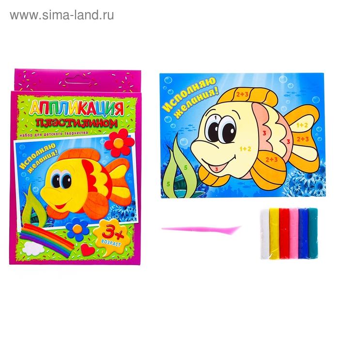 """Аппликация пластилином """"Золотая рыбка"""", 6 цветов пластилина по 10 гр"""