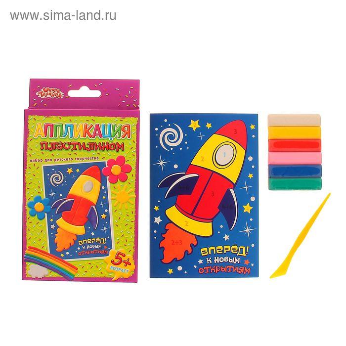"""Аппликация пластилином """"Ракета"""", 6 цветов пластилина по 7 гр"""