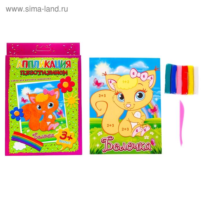"""Аппликация пластилином """"Белочка"""", 6 цветов пластилина по 10 гр"""