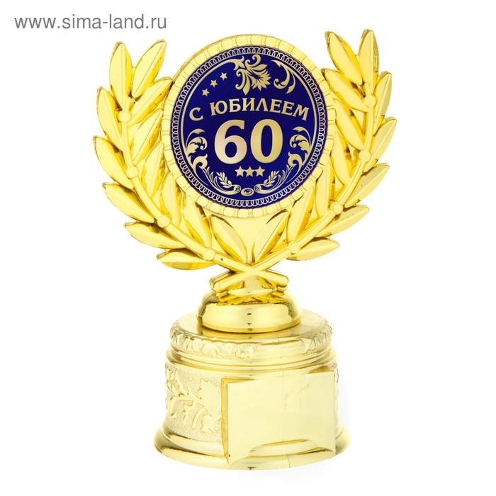 "Кубок с лавром ""С Юбилеем 60"""